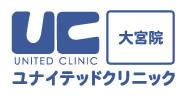 ユナイテッドクリニック大宮駅前院【医療法人社団淳康会・医療法人社団康英会】