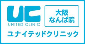 大阪なんばユナイテッドクリニック公式サイト