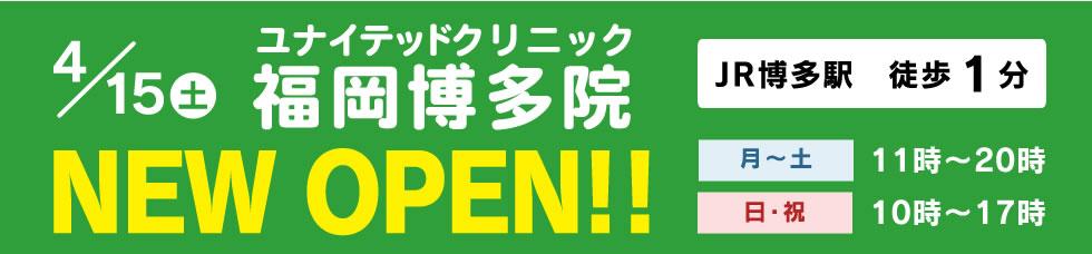 博多院OPEN