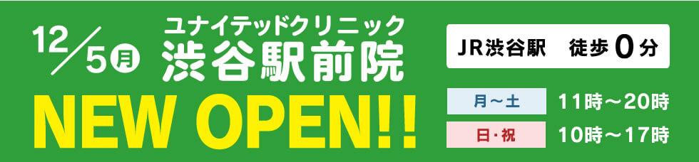 渋谷駅前院OPEN