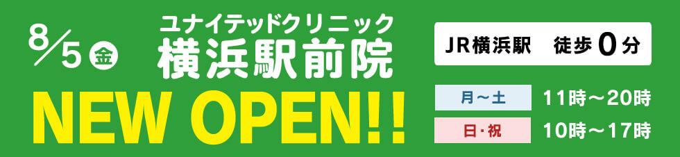 横浜院OPEN