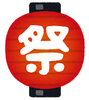 chouchin_matsuri_red
